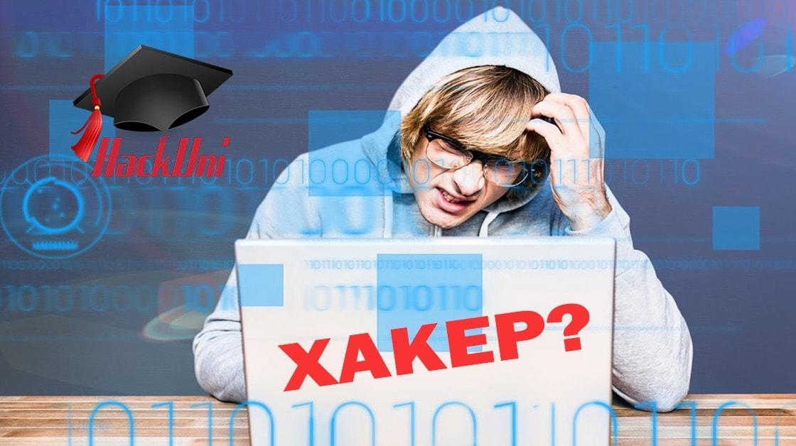 Етично хакерство за Начинаещи