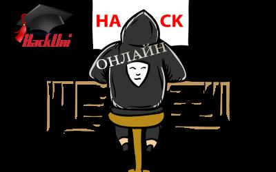 Етично хакерство за Напреднали – Онлайн