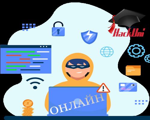 Етично хакерство за Начинаещи – Онлайн